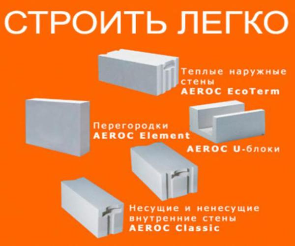разные виды газоблоков в строительстве