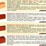 керамические блоки Поротерм