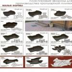 различные виды форм для изготовления брусчатки