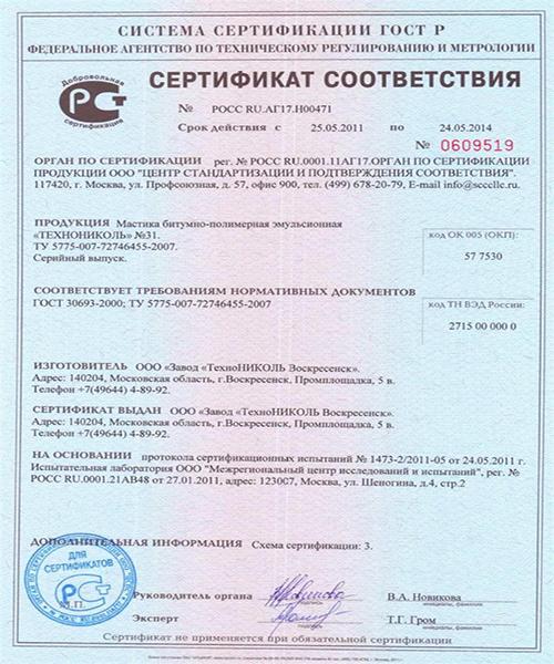 как выглядит сертификат соответствия на битумную мастику