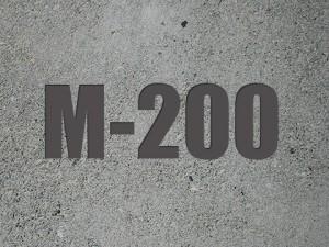 бетон тяжелый класс м200 технические характеристики